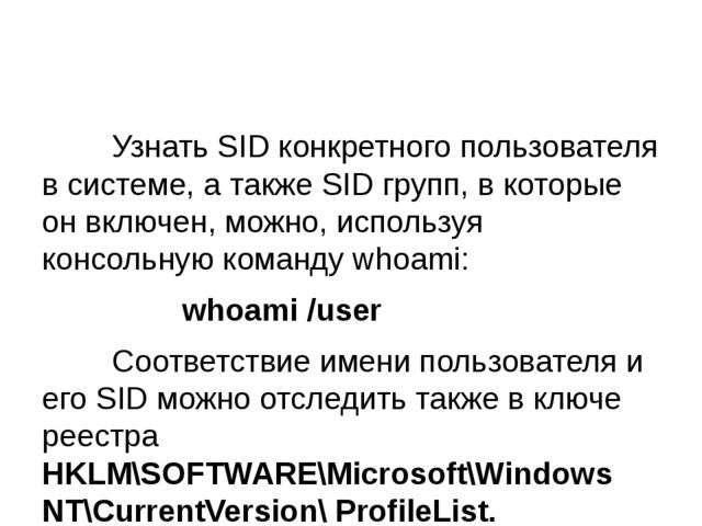 Узнать SID конкретного пользователя в системе, а также SID групп, в которы...