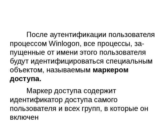 После аутентификации пользователя процессом Winlogon, все процессы, за- пу...