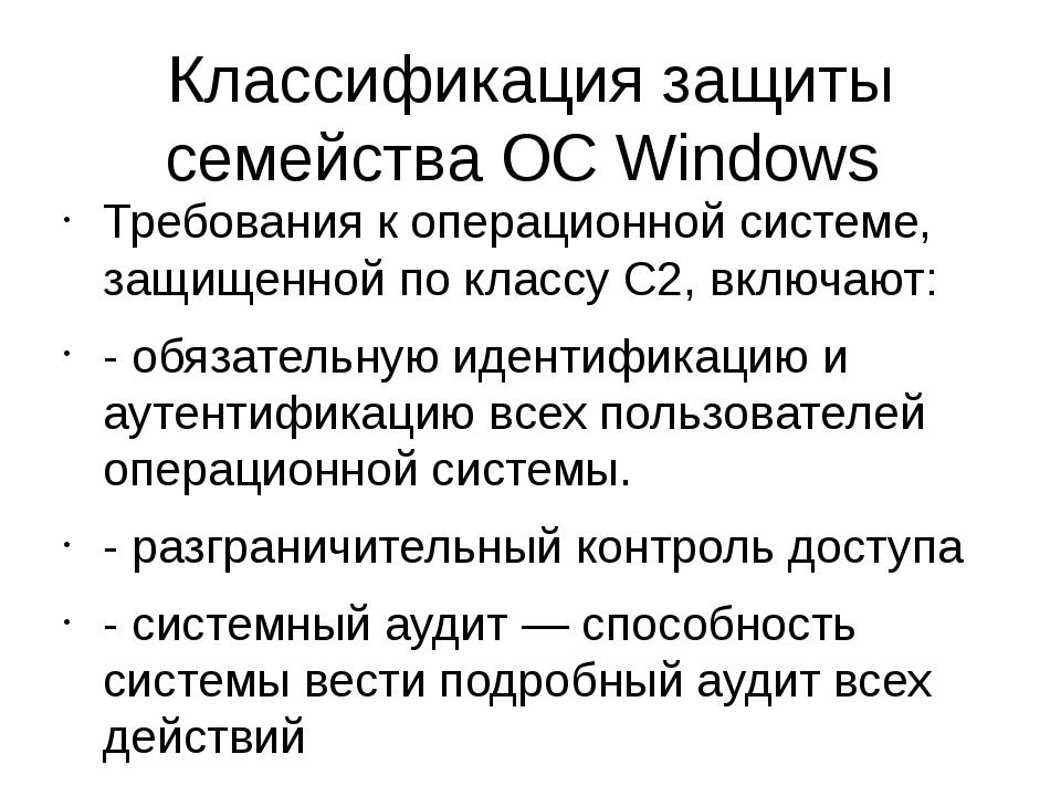 Классификация защиты семейства ОС Windows Требования к операционной системе,...