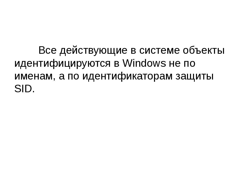 Все действующие в системе объекты идентифицируются в Windows не по именам,...