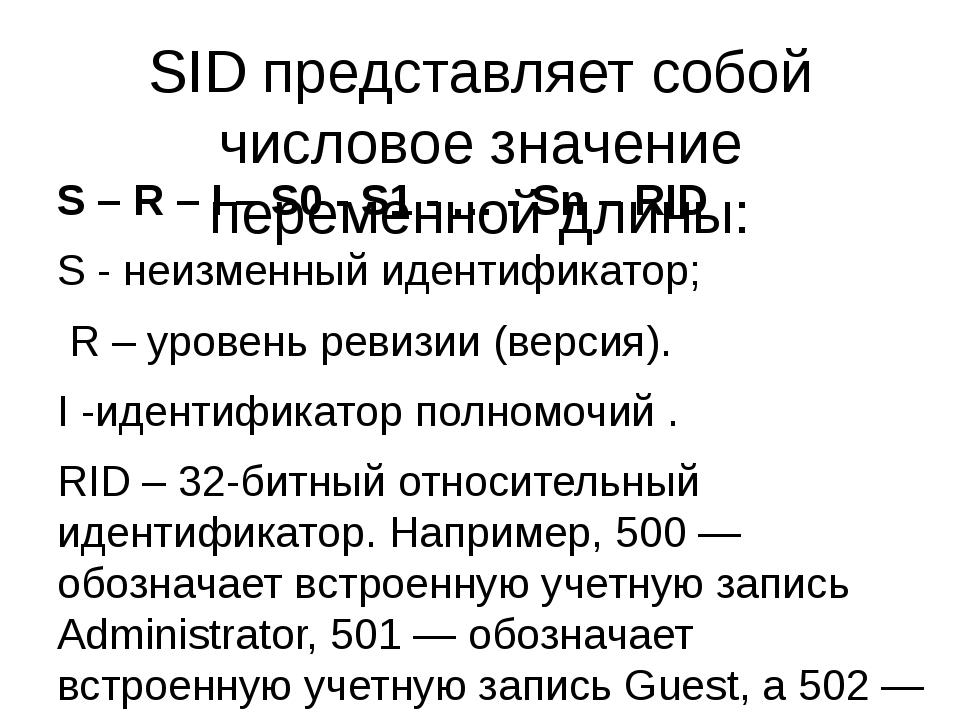 SID представляет собой числовое значение переменной длины: S – R – I – S0 - S...