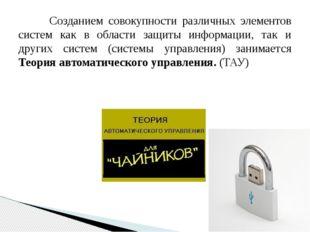 Созданием совокупности различных элементов систем как в области защиты инфо