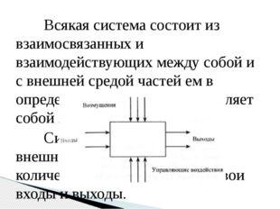 Всякая система состоит из взаимосвязанных и взаимодействующих между собой и
