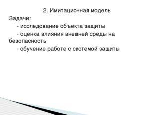 2. Имитационная модель Задачи: - исследование объекта защиты - оценка влиян