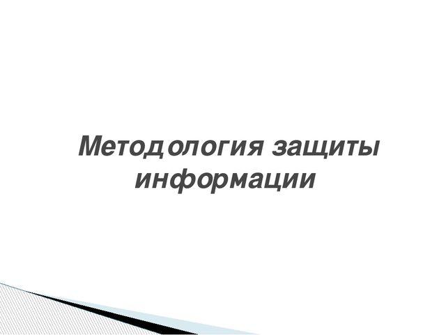 Методология защиты информации