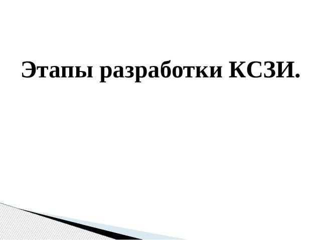 Этапы разработки КСЗИ.
