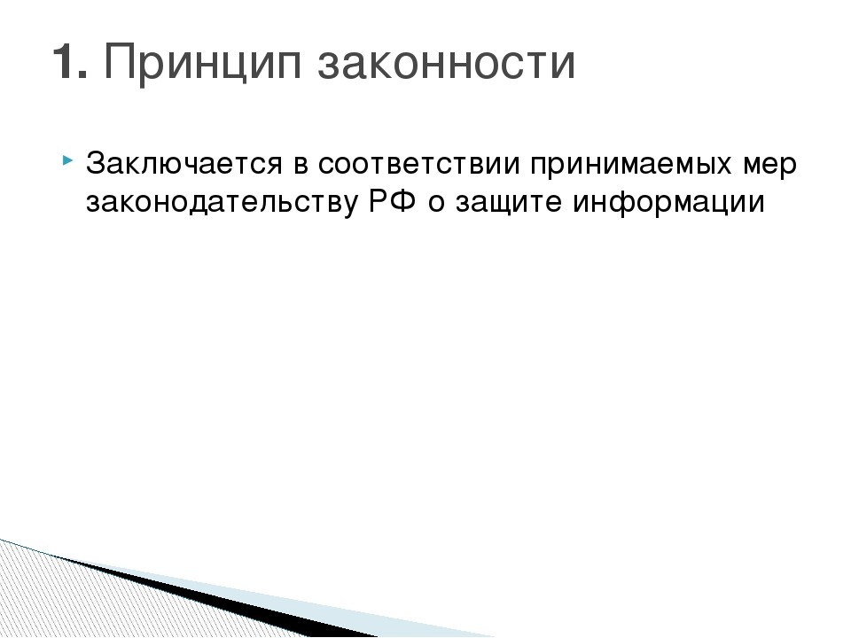 Заключается в соответствии принимаемых мер законодательству РФ о защите инфор...