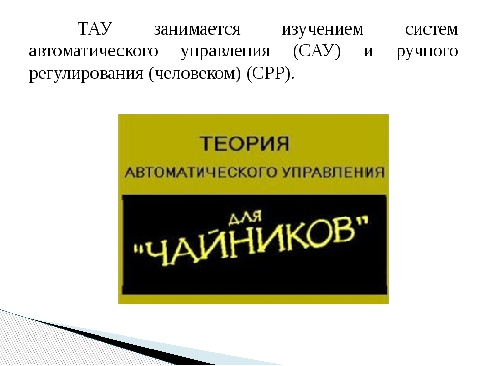 ТАУ занимается изучением систем автоматического управления (САУ) и ручного...