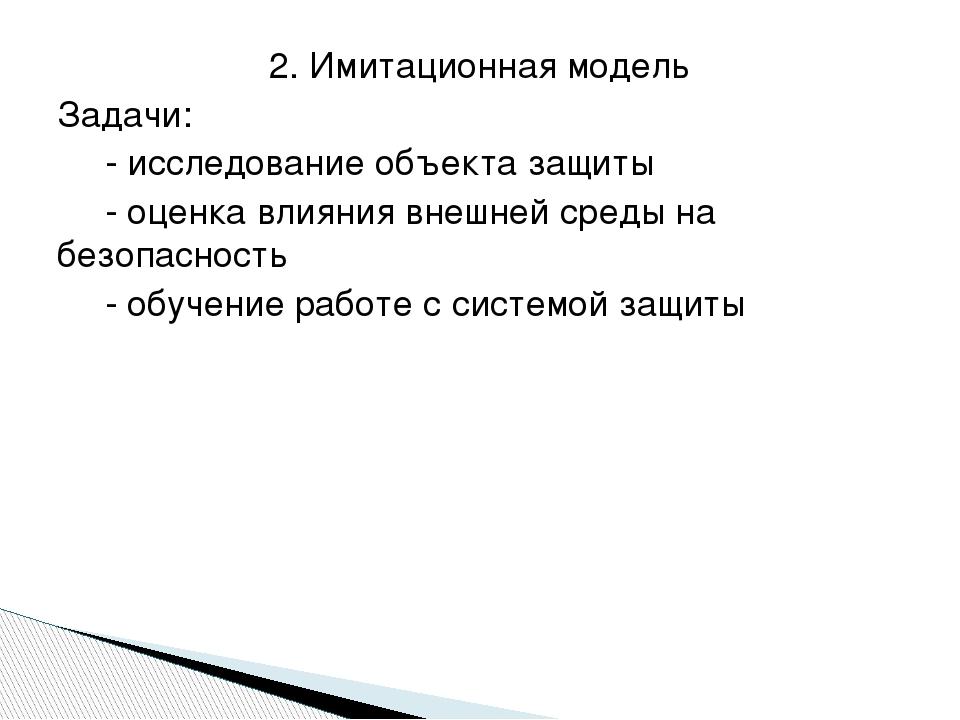 2. Имитационная модель Задачи: - исследование объекта защиты - оценка влиян...