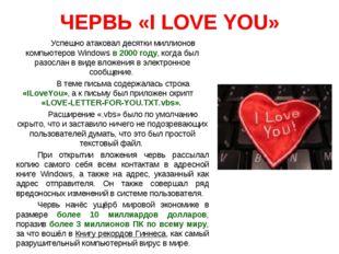 ЧЕРВЬ «I LOVE YOU» Успешно атаковал десятки миллионов компьютеров Windows в