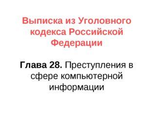 Выписка из Уголовного кодекса Российской Федерации Глава 28. Преступления в с