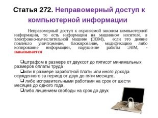 Статья 272. Неправомерный доступ к компьютерной информации Неправомерный дост