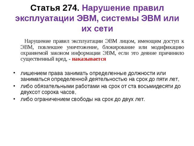 Статья 274. Нарушение правил эксплуатации ЭВМ, системы ЭВМ или их сети Наруш...