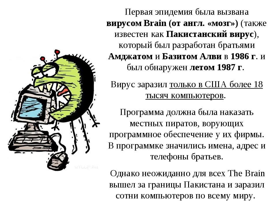 Первая эпидемия была вызвана вирусом Brain (от англ. «мозг») (также известен...