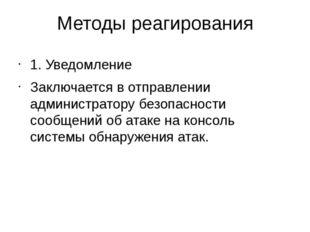 Методы реагирования 1. Уведомление Заключается в отправлении администратору б