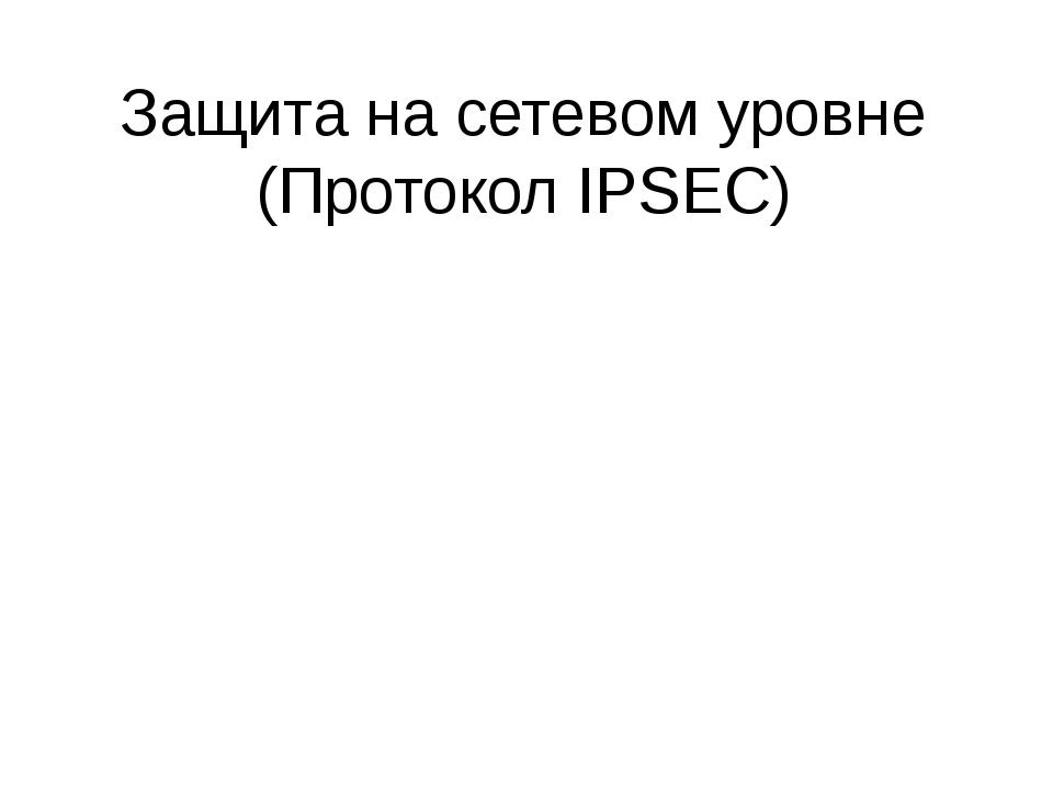 Защита на сетевом уровне (Протокол IPSEC)