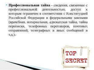 Профессиональная тайна - сведения, связанные с профессиональной деятельностью