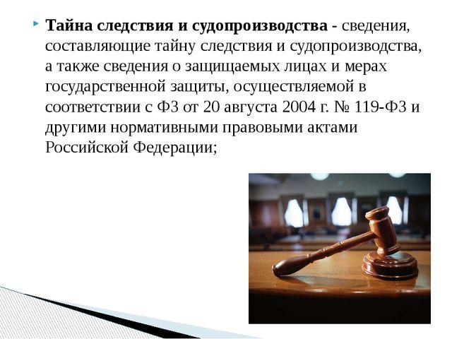 Тайна следствия и судопроизводства - сведения, составляющие тайну следствия и...