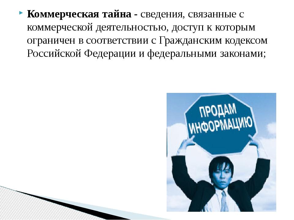 Коммерческая тайна - сведения, связанные с коммерческой деятельностью, доступ...