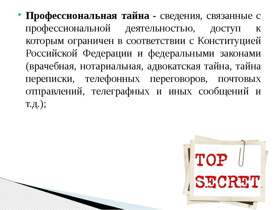 Профессиональная тайна - сведения, связанные с профессиональной деятельностью...