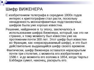 Шифр ВИЖЕНЕРА С изобретением телеграфа в середине 1800x годов интерес к крипт