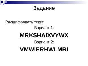 Задание Расшифровать текст Вариант 1: MRKSHAIXVYWX Вариант 2: VMWIERHWLMRI