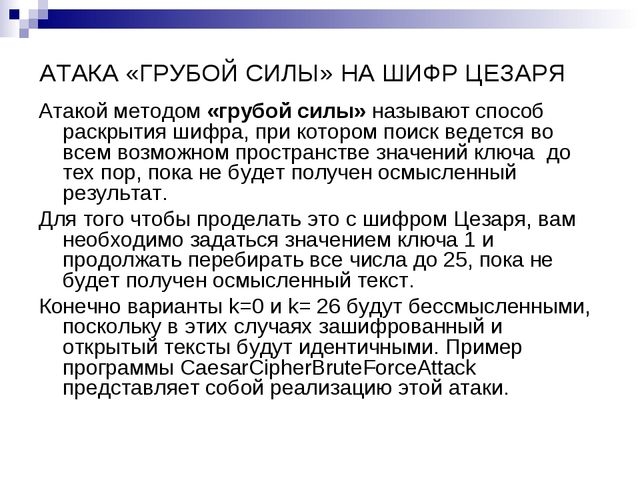 АТАКА «ГРУБОЙ СИЛЫ» НА ШИФР ЦЕЗАРЯ Атакой методом «грубой силы» называют спос...