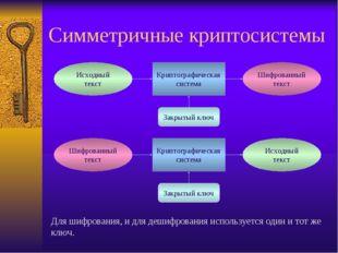 Симметричные криптосистемы Для шифрования, и для дешифрования используется од