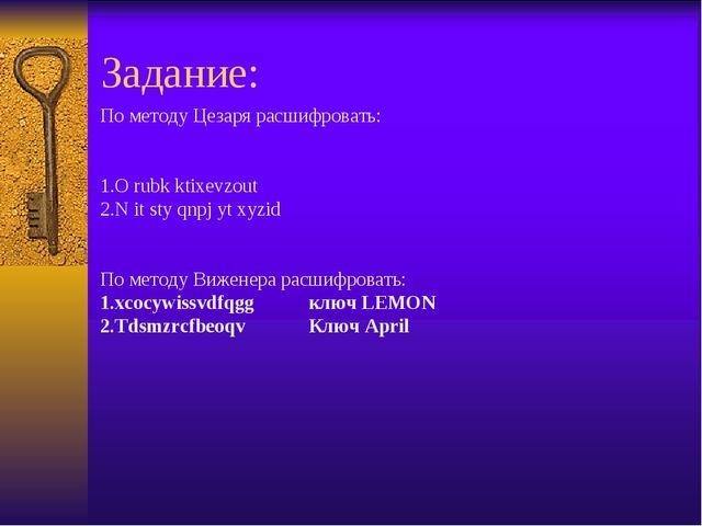 Задание: По методу Цезаря расшифровать: O rubk ktixevzout N it sty qnpj yt xy...