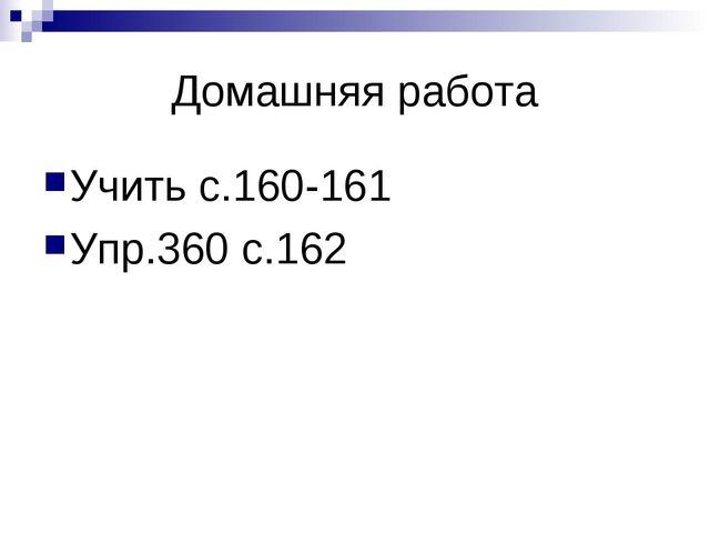 Домашняя работа Учить с.160-161 Упр.360 с.162