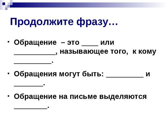 Продолжите фразу… Обращение – это ____ или __________, называющее того, к ком...