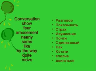 Conversation show fear amusement nearly same like by the way quite move Разго