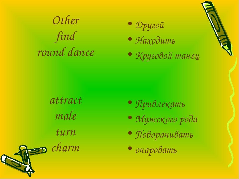 Other find round dance attract male turn charm Другой Находить Круговой танец...