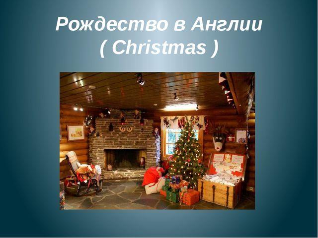 Рождество в Англии ( Christmas )