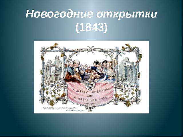 Новогодние открытки (1843)