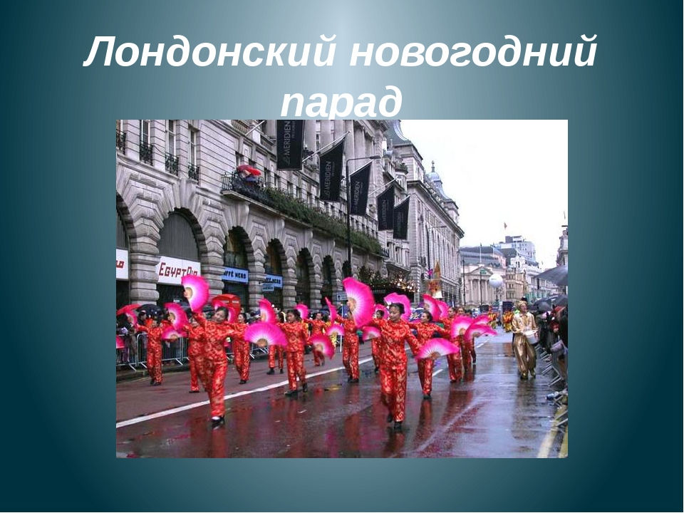 Лондонский новогодний парад