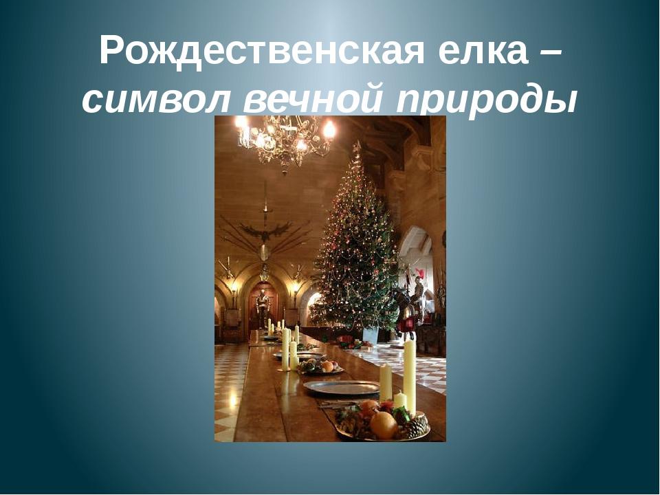 Рождественская елка – символ вечной природы (1841)