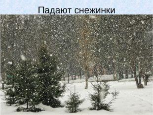 Падают снежинки