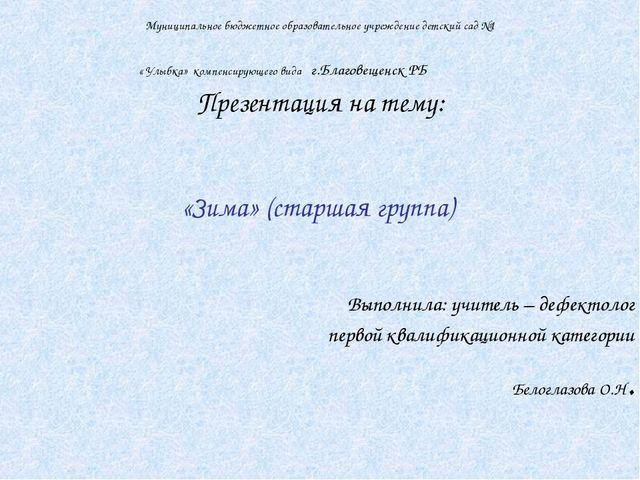 Муниципальное бюджетное образовательное учреждение детский сад №1 « Улыбка» к...