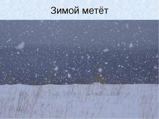 Зимой метёт