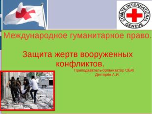Международное гуманитарное право. Защита жертв вооруженных конфликтов. Препо
