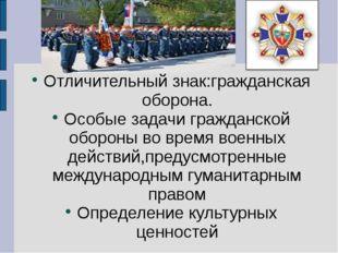 Отличительный знак:гражданская оборона. Особые задачи гражданской обороны во