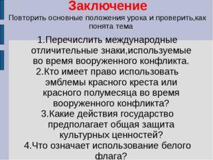 Заключение 1.Перечислить международные отличительные знаки,используемые во вр