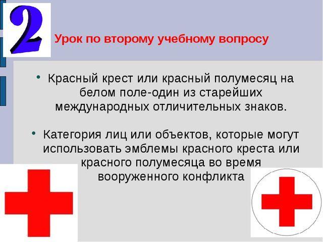 Урок по второму учебному вопросу Красный крест или красный полумесяц на белом...