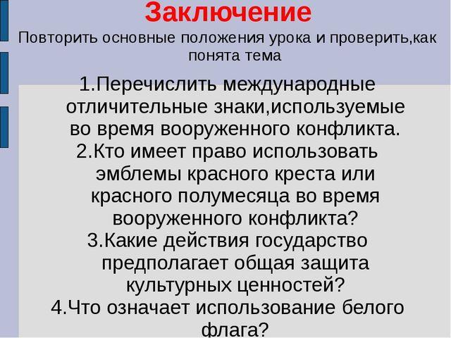 Заключение 1.Перечислить международные отличительные знаки,используемые во вр...