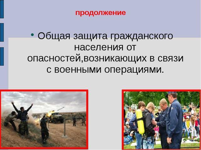 продолжение Общая защита гражданского населения от опасностей,возникающих в с...