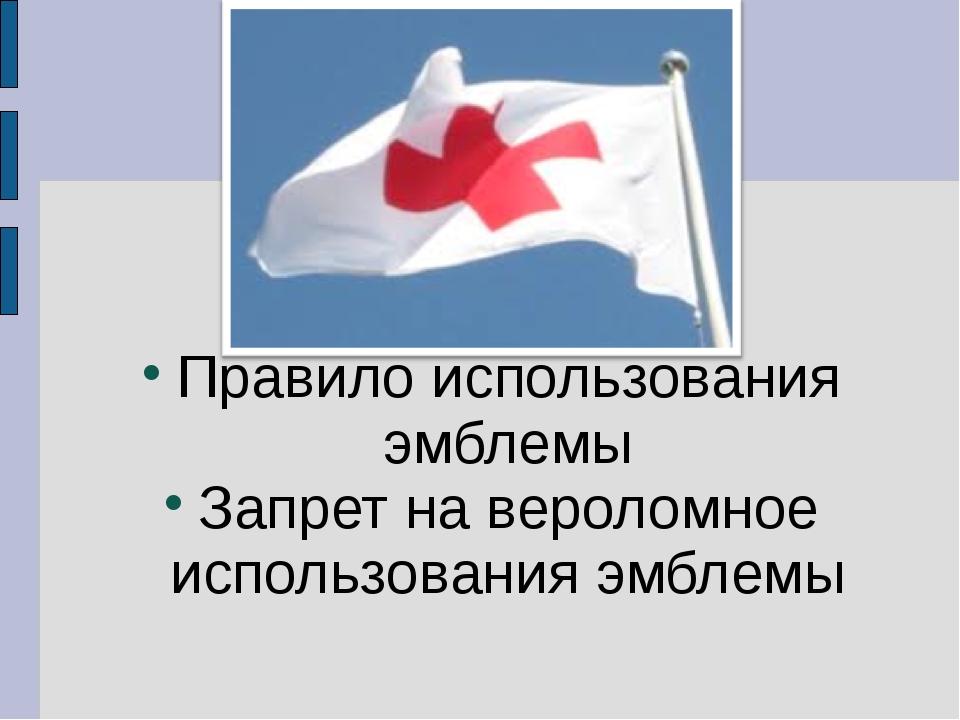 Правило использования эмблемы Запрет на вероломное использования эмблемы