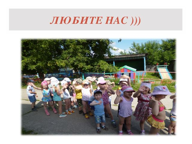 ЛЮБИТЕ НАС )))