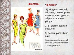 """""""ФАСОН"""" 1) Модель, покрой, образец, по которому изготовлена одежда, обувь, го"""