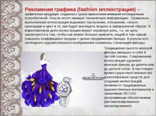 Рекламная графика (fashion иллюстрация)– графическая продукция, созданная с